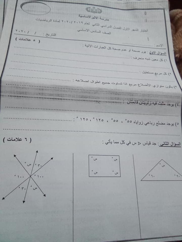 بالصور امتحان الشهر الاول لمادة الرياضيات للصف السادس الفصل الثاني 2020