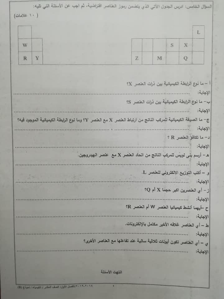نموذج B وكالة اختبار الكيمياء النهائي للصف العاشر الفصل الاول 2018