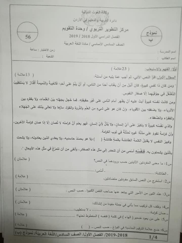 بالصور نموذج B وكالة اختبار اللغة العربية النهائي للصف السادس الفصل الاول 2018