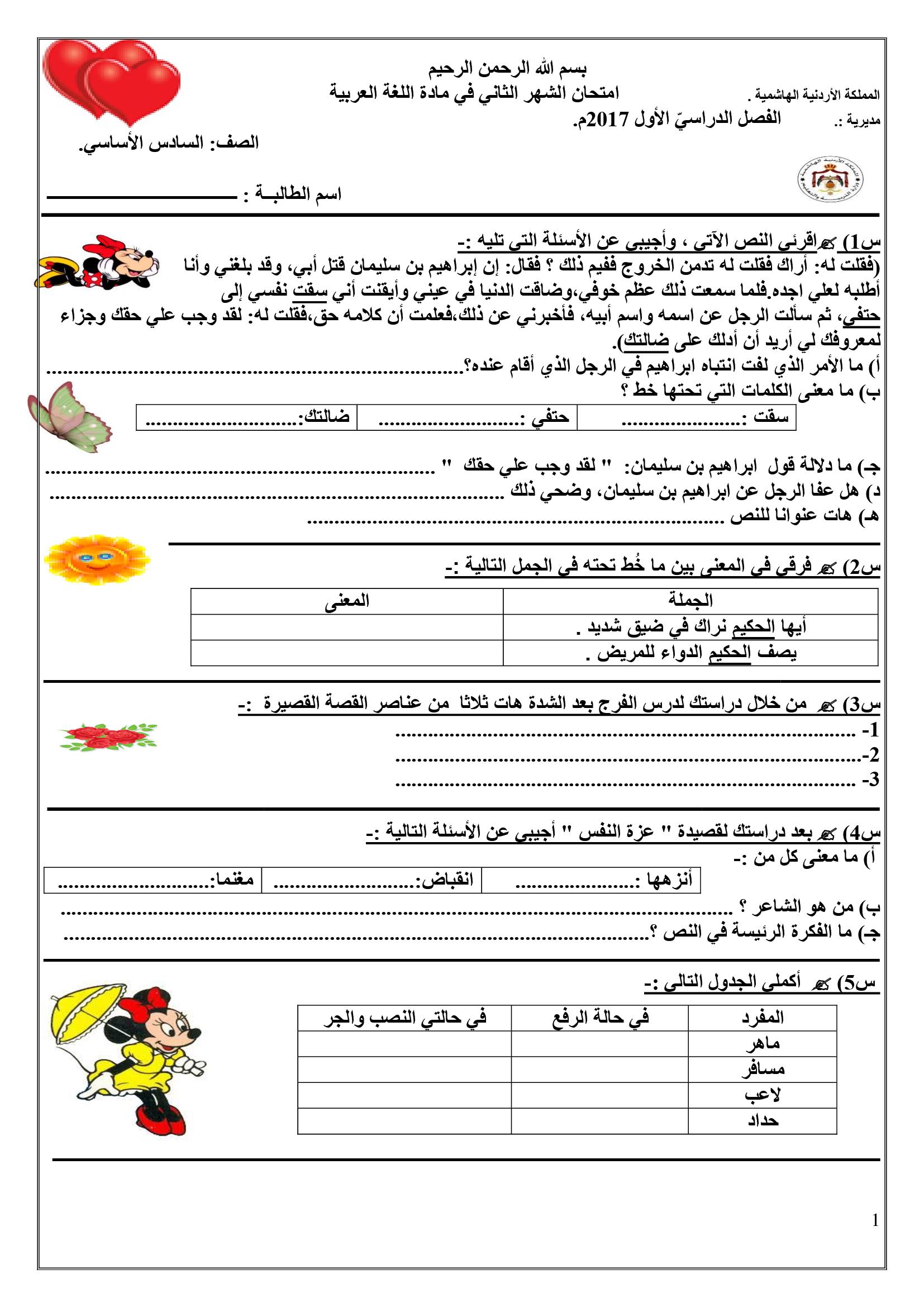 اختبار الشهر الثاني لمادة اللغة العربية للصف السادس الفصل الاول 2017
