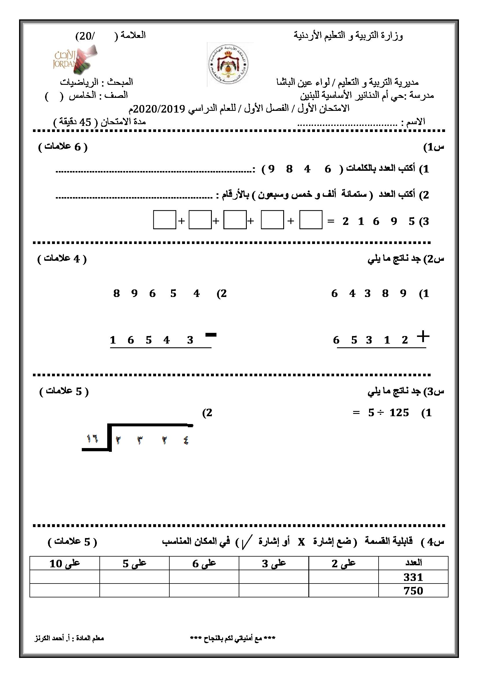 امتحان الشهر الاول لمادة الرياضيات للصف الخامس الفصل الاول 2019