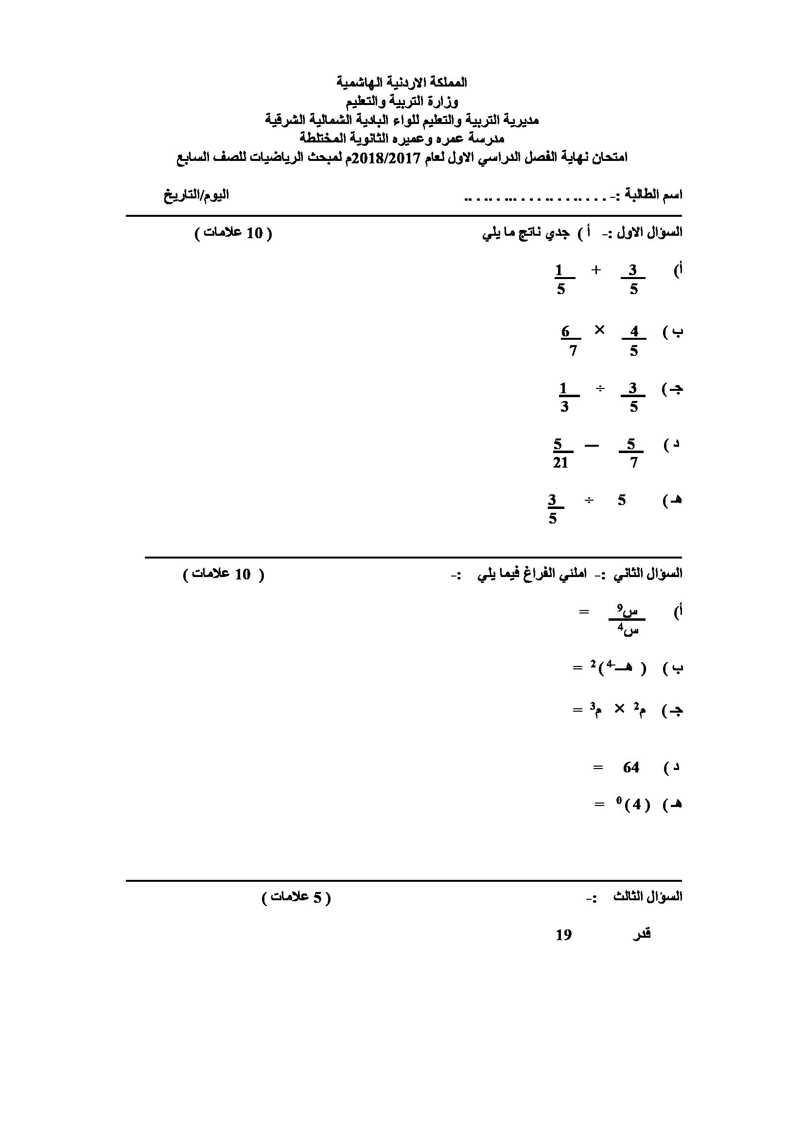 اختبار مادة الرياضيات للصف السابع نهاية الفصل الاول 2018