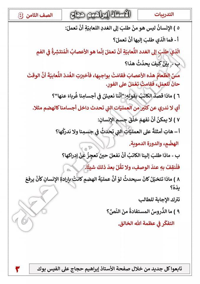 اجابات اسئلة درس من اسرار الجسم مادة اللغة العربية للصف الثامن الفصل الثاني 2020