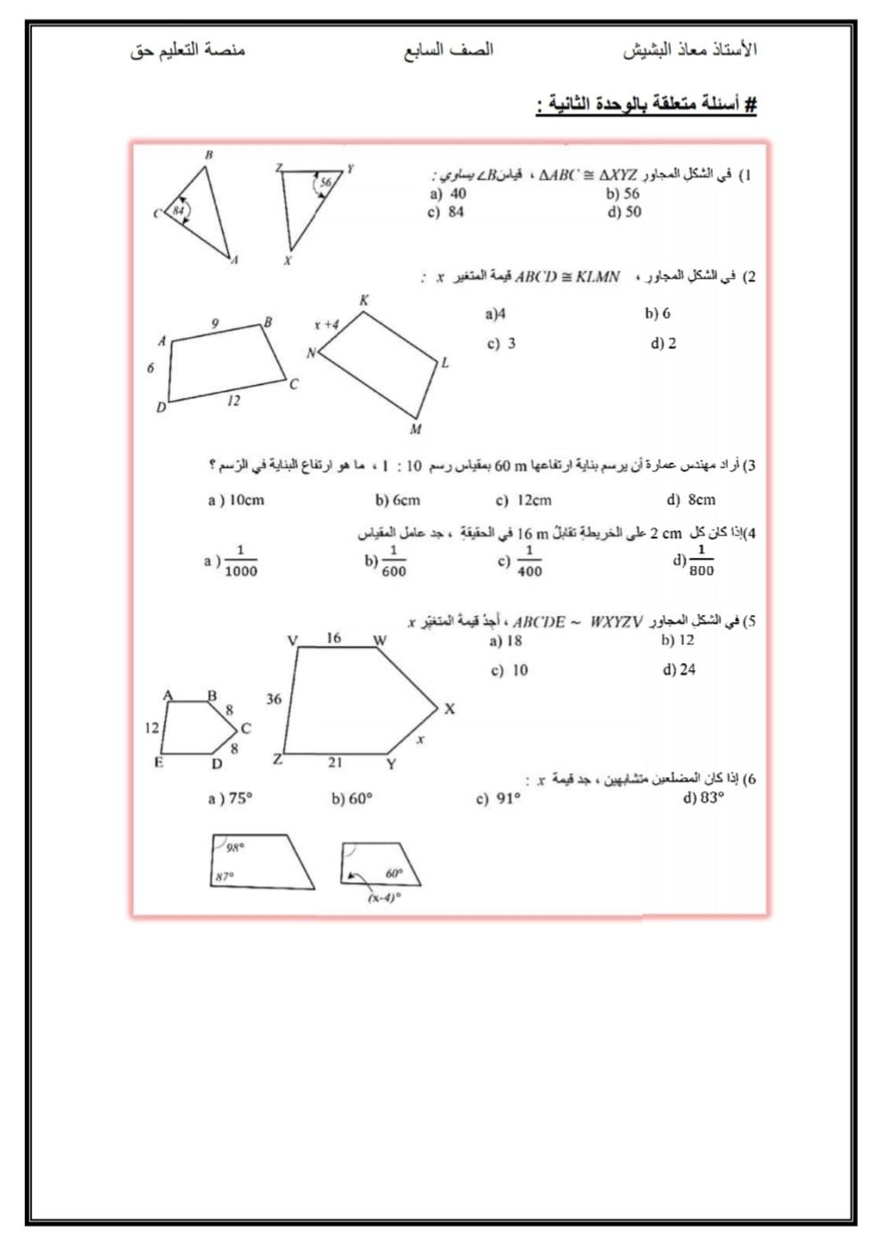 امتحان الشهر الاول مقترح لمادة الرياضيات للصف السابع الفصل الثاني 2021