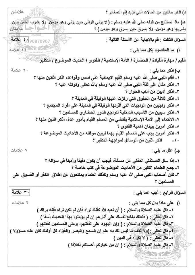 اختبار الشهر الثاني لمادة التربية الاسلامية للصف الثاني الثانوي الفصل الاول 2017