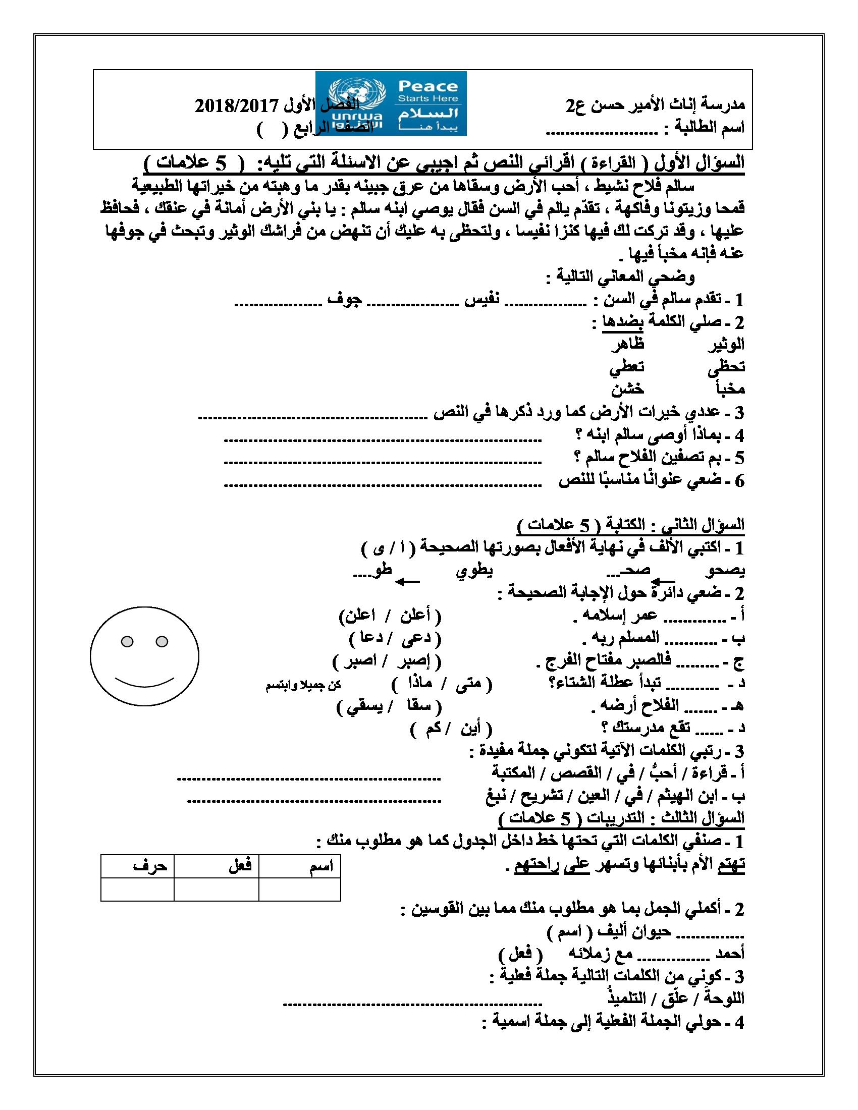 اختبار وكالة الشهر الثاني مادة اللغة العربية للصف الرابع الفصل الاول 2017