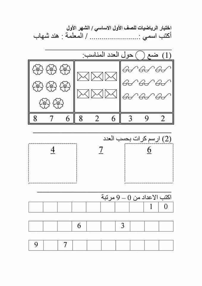 بالصور امتحان الشهر الاول لمادة الرياضيات للصف الاول الفصل الاول 2017