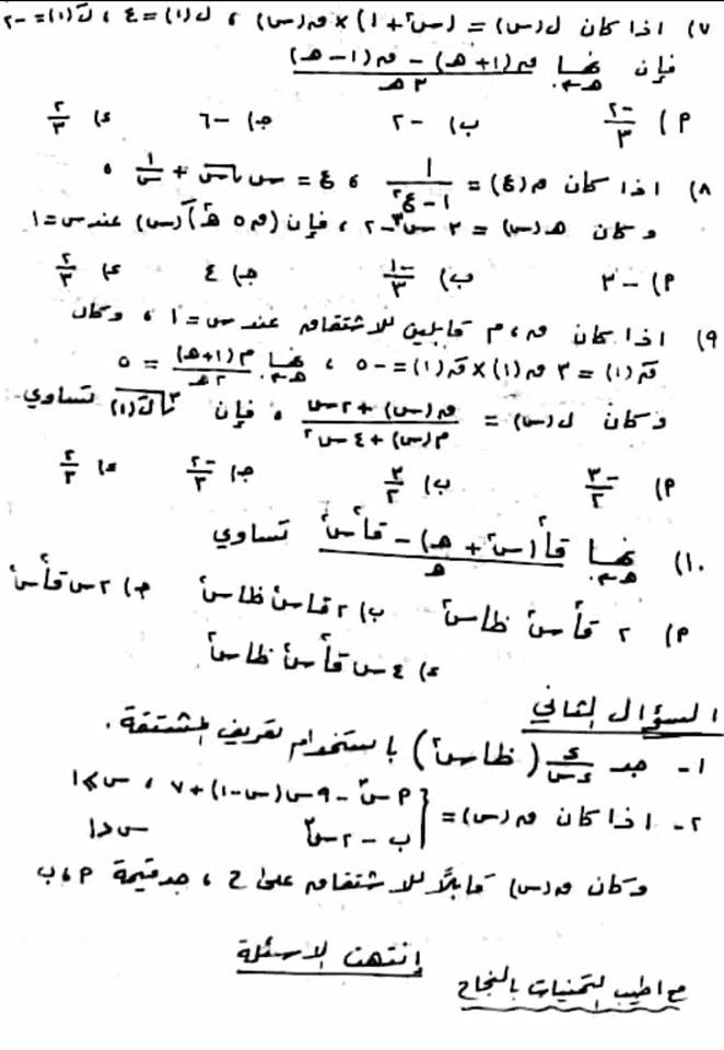 بالصور امتحان الشهر الثاني لمادة الرياضيات للثاني الثانوي العلمي الفصل الاول مع الاجابات 2019