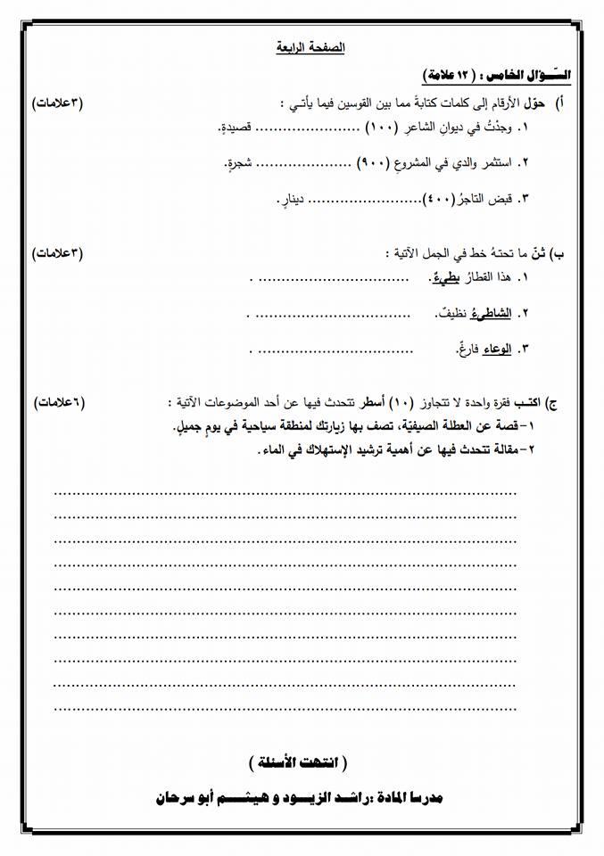 بالصور الاختبار النهائي لمادة الغة العربية للصف السادس الفصل الثاني ٢٠١٨م