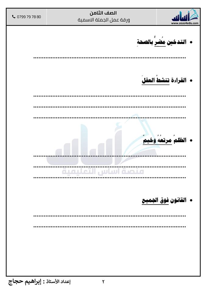 صور امتحان شهر اول قواعد اللغة العربية للصف الثامن مع الاجابات للصف الثاني 2020