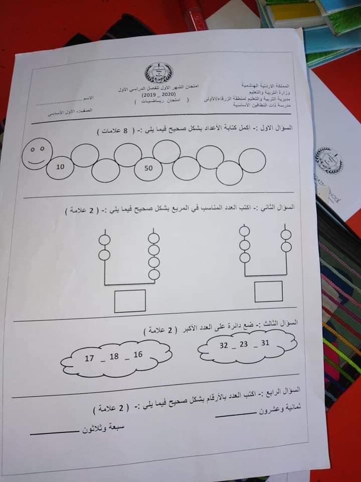 بالصور امتحان الشهر الاول مادة الرياضيات للصف الاول الفصل الاول 2019