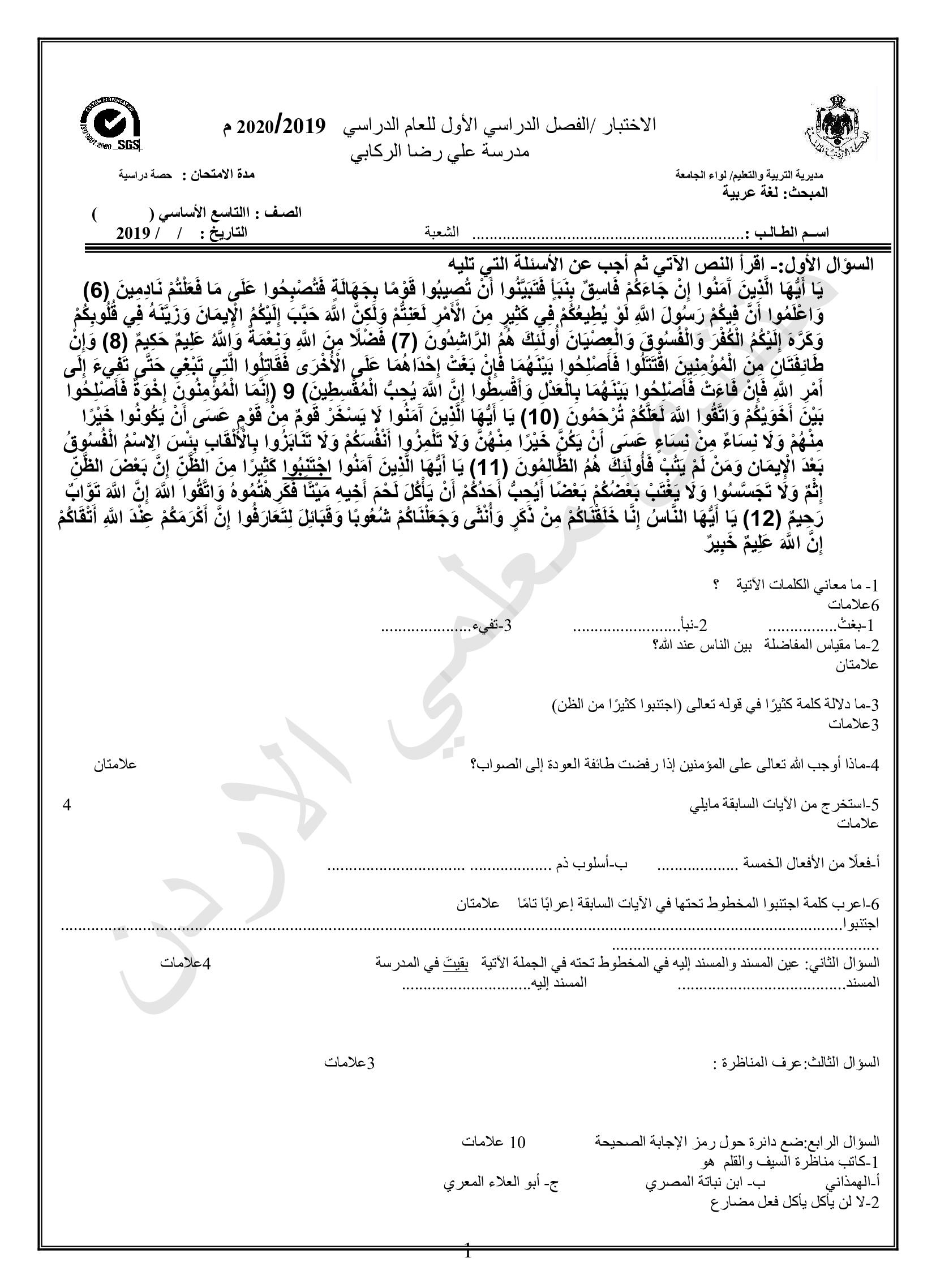 اختبار الشهر الاول لمادة اللغة العربية للصف التاسع الفصل الاول 2019