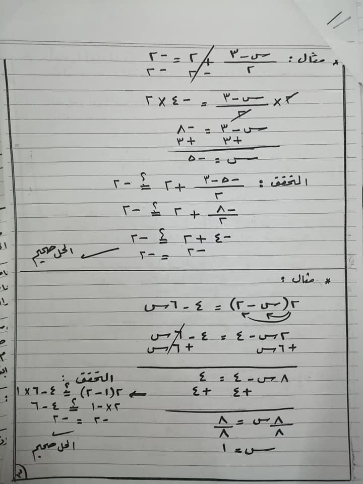 بالصور شرح درس المعادلة الخطية بمتغير واحد للصف السابع الفصل الثاني 2020