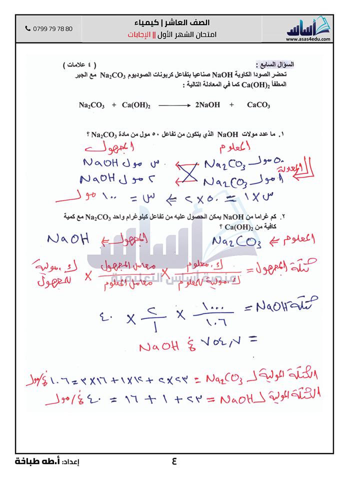 بالصور امتحان الشهر الاول لمادة الكيمياء للصف العاشر الفصل الثاني 2020 مع الاجابات