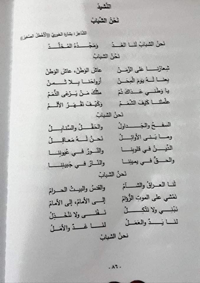 شرح قصيدة نحن الشباب للشاعر بشارة الخوري او الاخطل الصغير للصف السادس الفصل الثاني 2020
