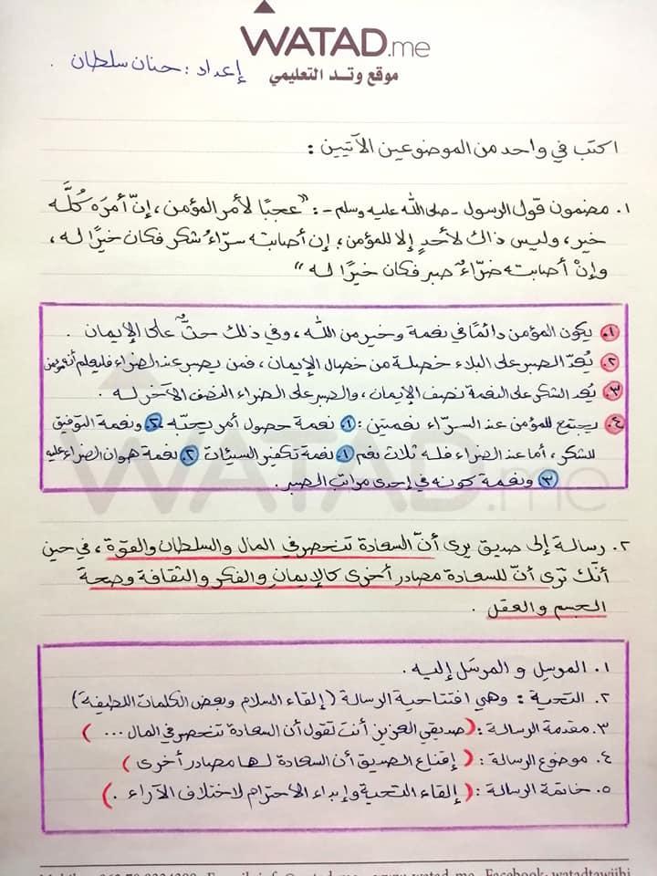 بالصور شرح درس كن سعيدا الوحدة الرابعة ابواب السعادة مادة اللغة العربية للصف التاسع الفصل الاول 202