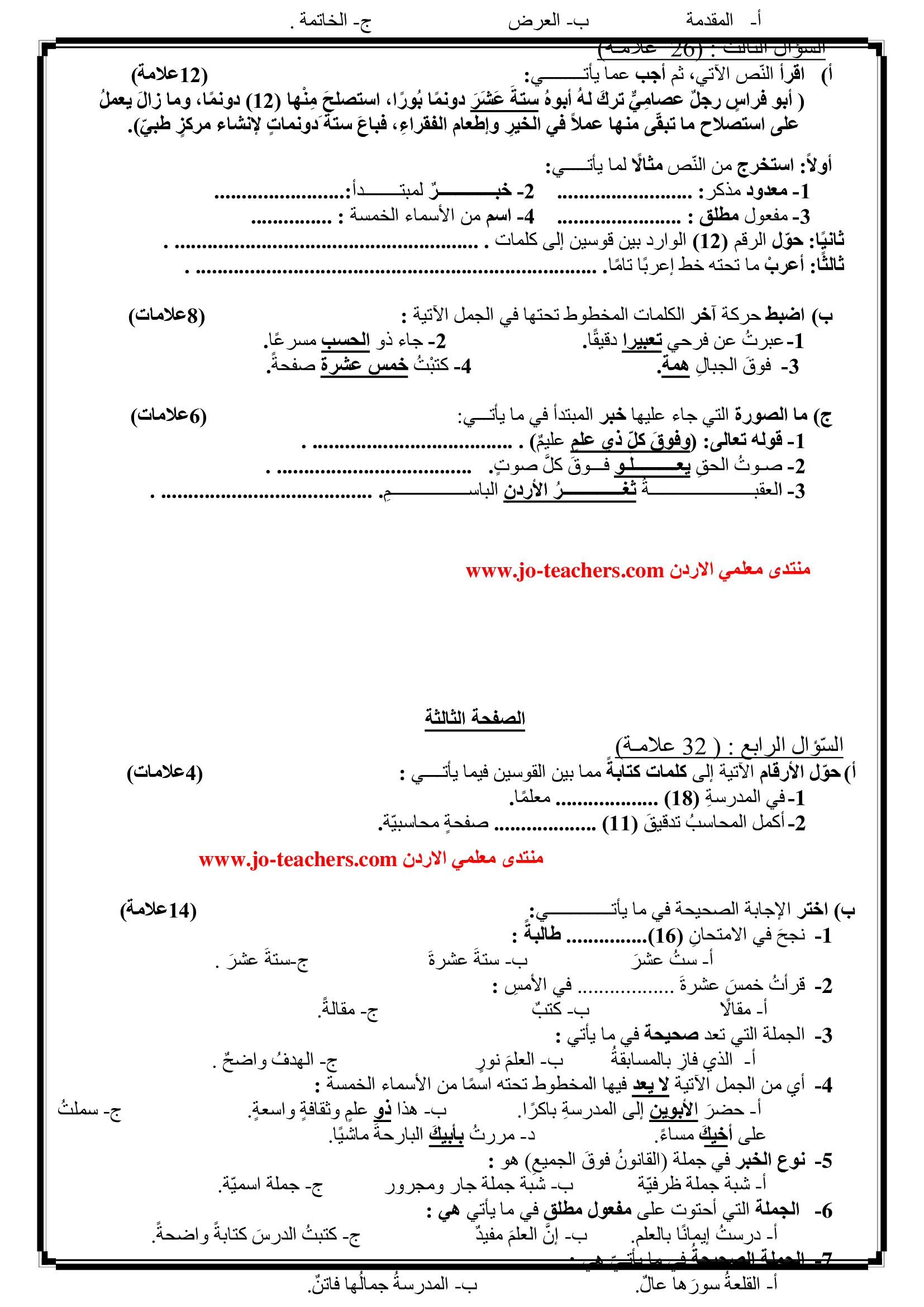 صور و وورد اختبار نهائي لمادة اللغة العربية للصف الثامن الفصل الثاني 2019