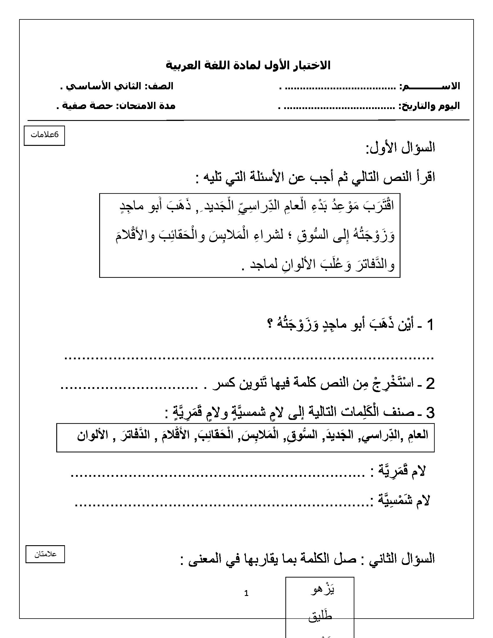 امتحان اللغة العربية الشهر الاول للصف الثاني الفصل الاول 2017