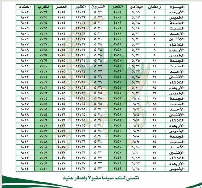 امساكية شهر رمضان المبارك حسب توقيت المملكة الاردنية الهاشمية للعام 2018