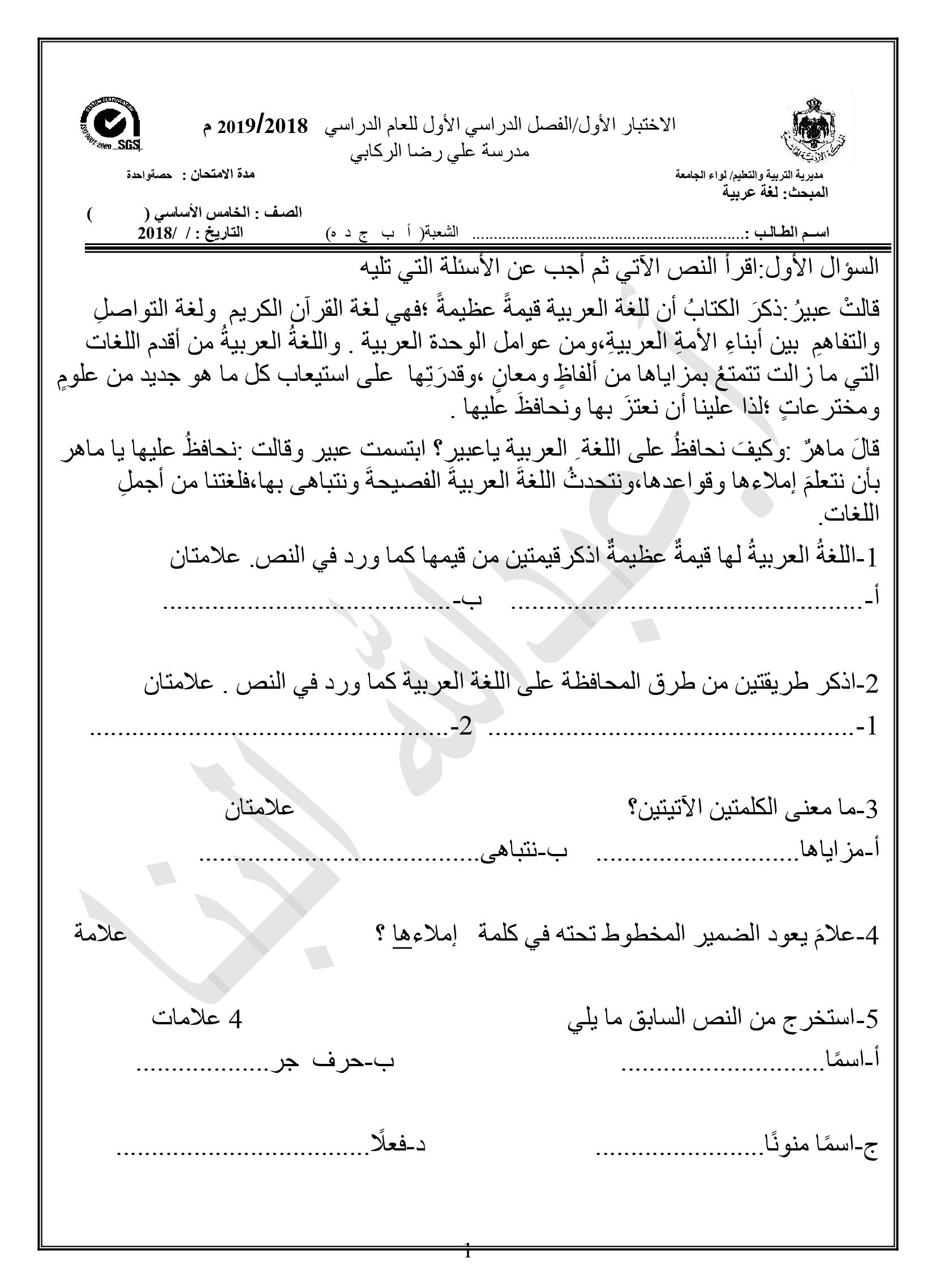 امتحان الشهر الاول مادة اللغة العربية للصف الخامس الفصل الاول 2018
