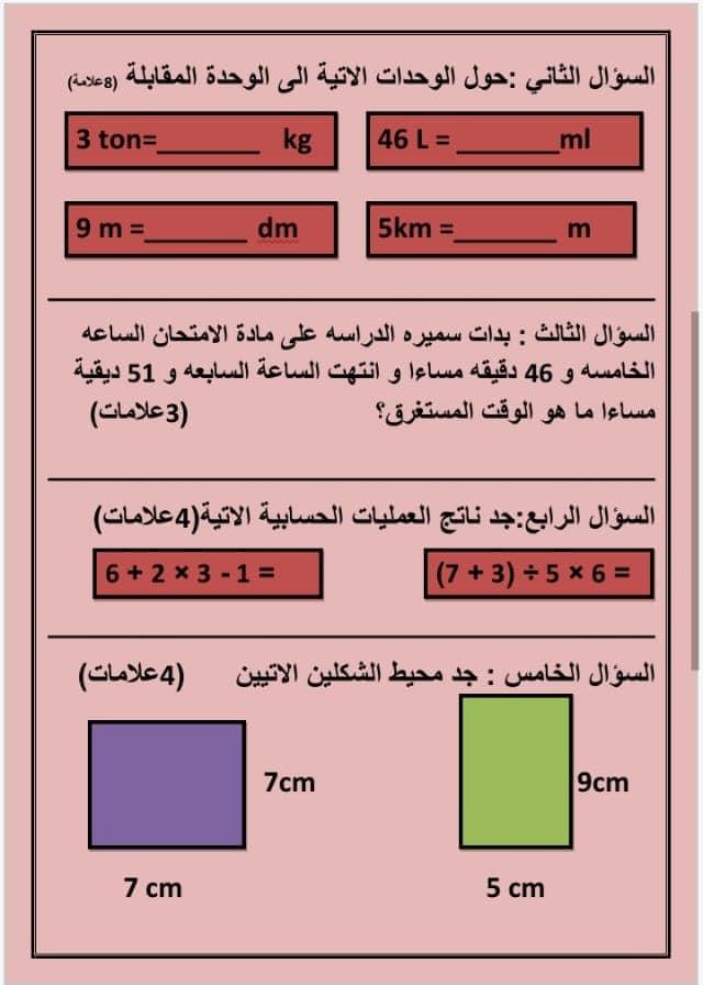 بالصور امتحان نهائي لمادة الرياضيات للصف الرابع الفصل الثاني 2020