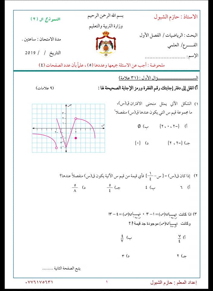 اختبار رياضيات للصف الثاني الثانوي العلمي الفصل الاول 2019