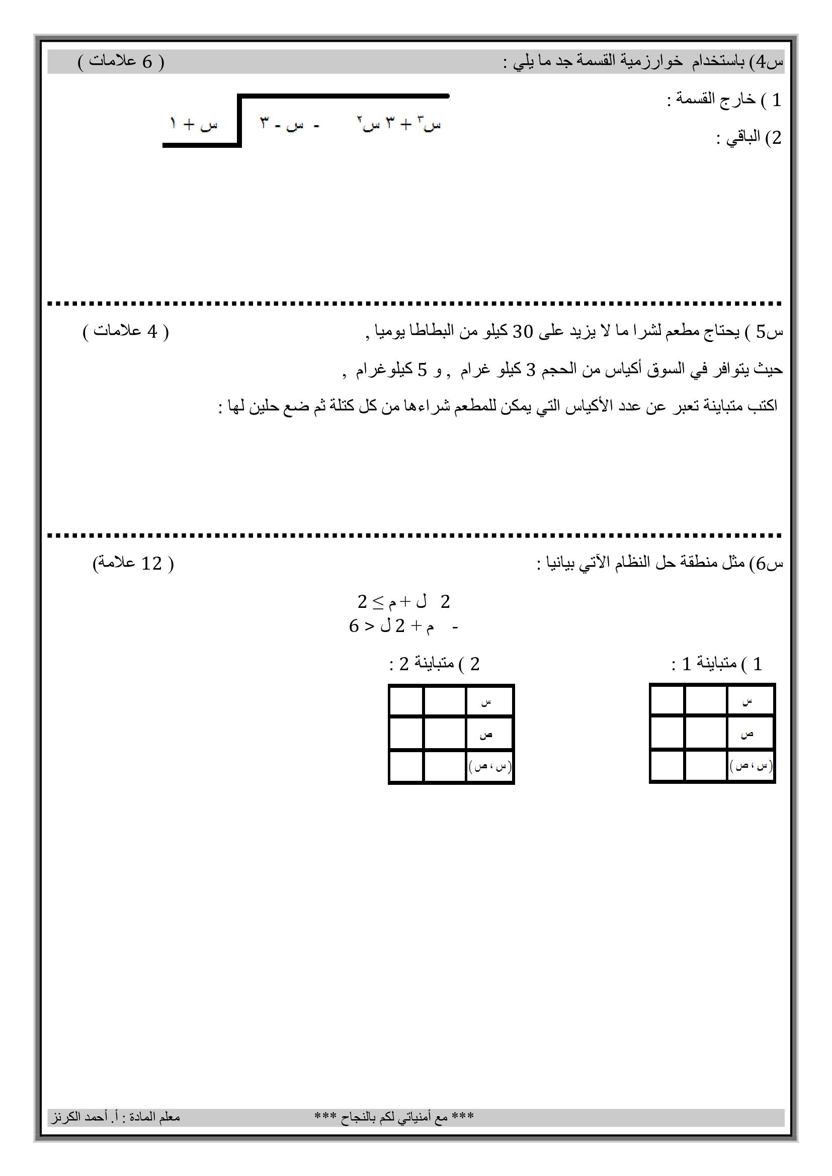 صور و وورد امتحان الرياضيات الشهر الاول للصف العاشر الفصل الاول 2019