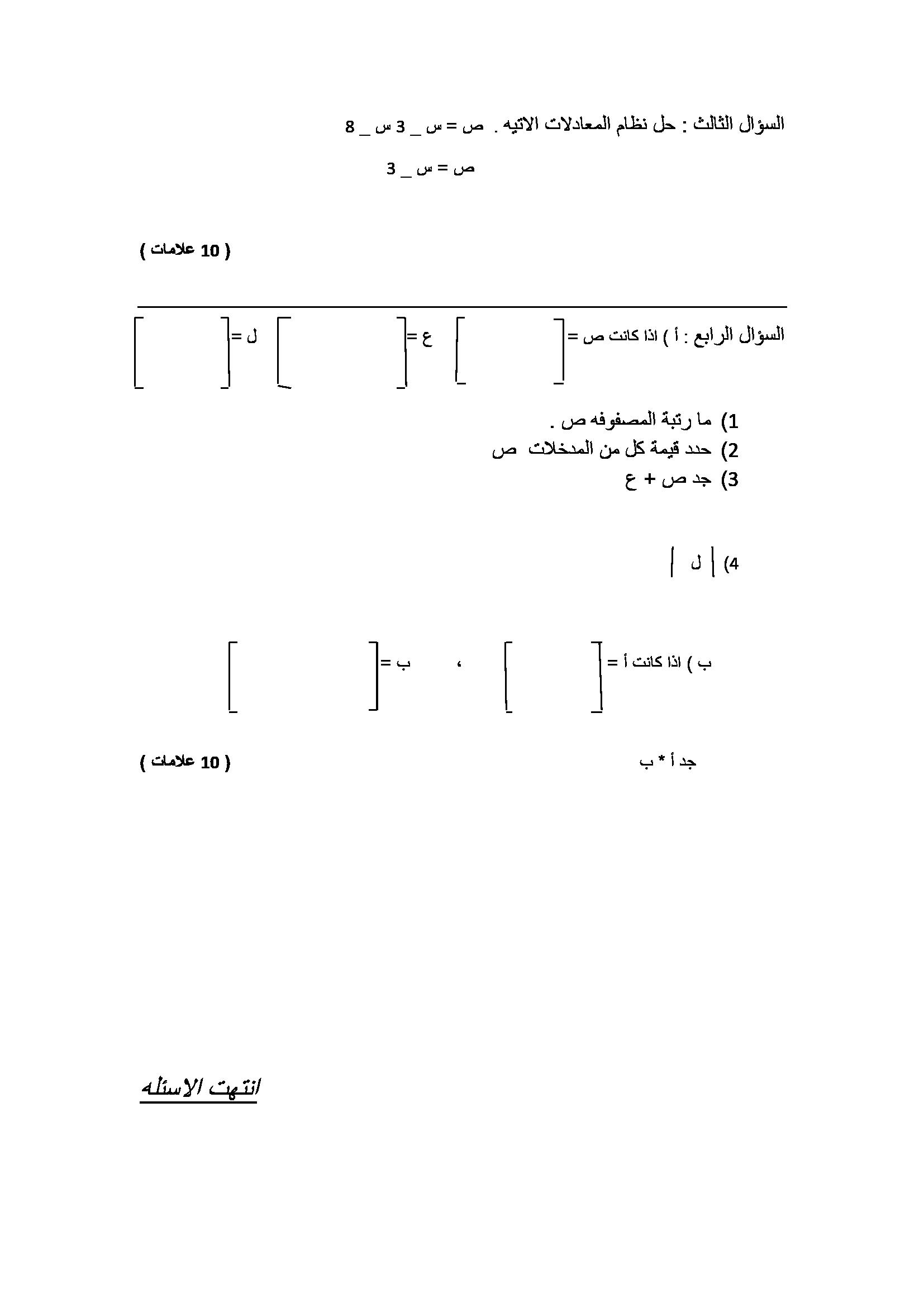 اختبار نهائي لمادة الرياضيات للصف العاشر الفصل الاول 2018