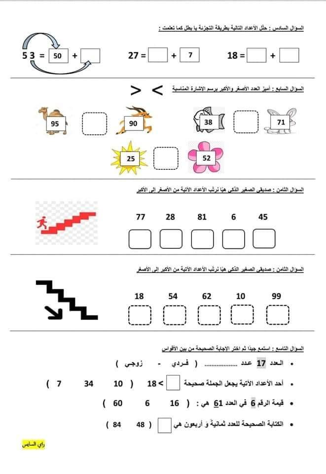 بالصور امتحان نهائي لمادة الرياضيات للصف الاول الفصل الاول 2019