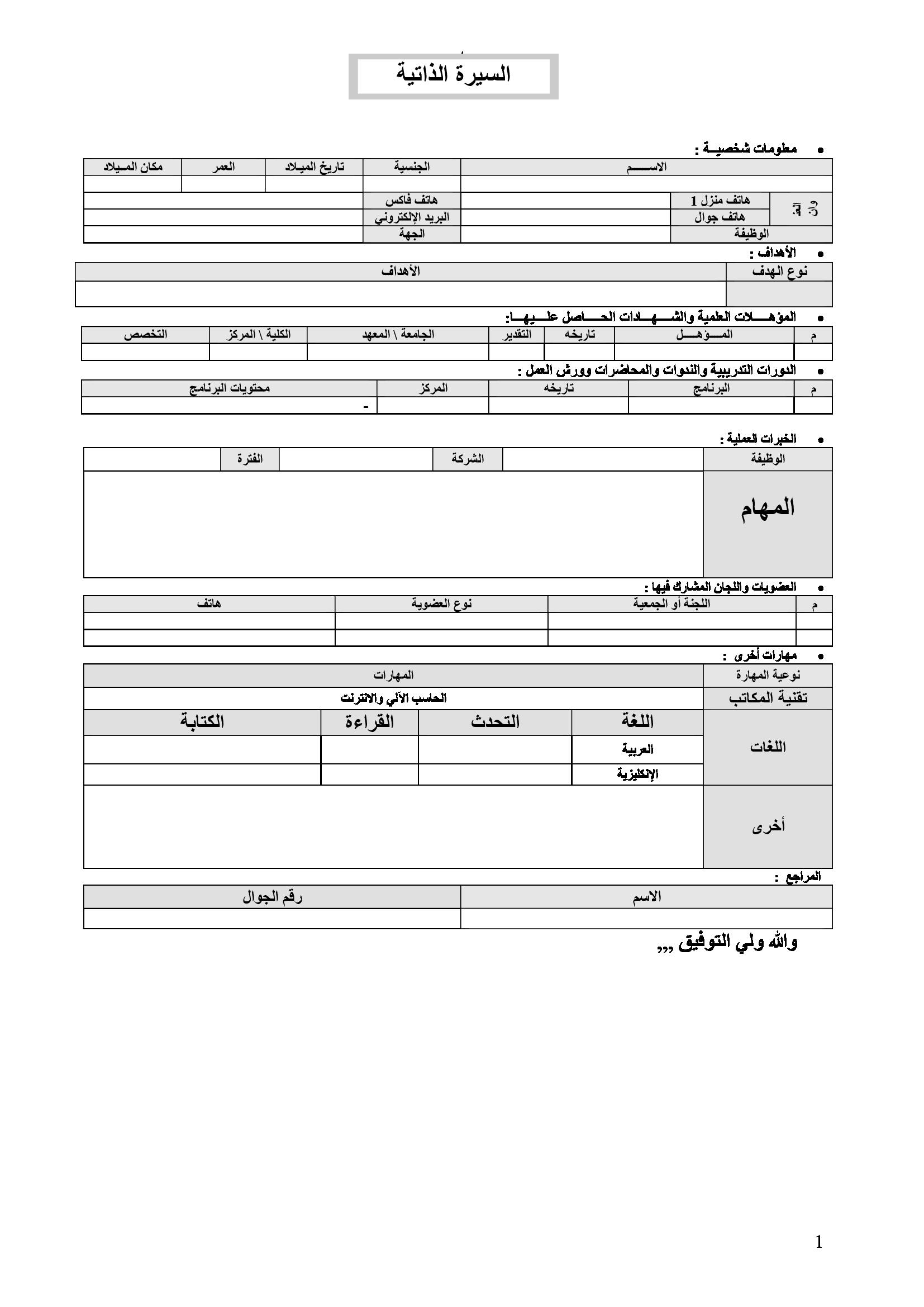 نموذج السيرة الذاتية فارغ جاهز للتعبئة باللغة العربية لتقديم طلبات التوظيف