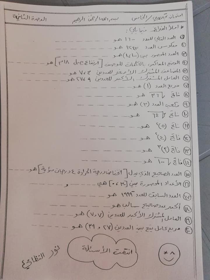 امتحان تجريبي و امتحان الشهر الثاني للوحدة الثانية مادة الرياضيات للصف الخامس الفصل الاول 2018