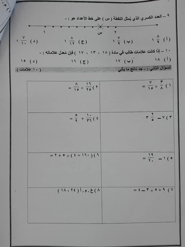 نموذج اختبار رياضيات مصور للصف الخامس الفصل الاول 2019