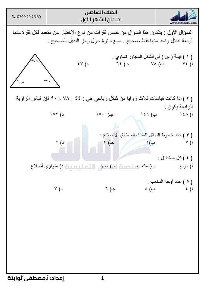 بالصور امتحان رياضيات شهر اول للصف السادس الفصل الثاني 2020 مع الاجابات