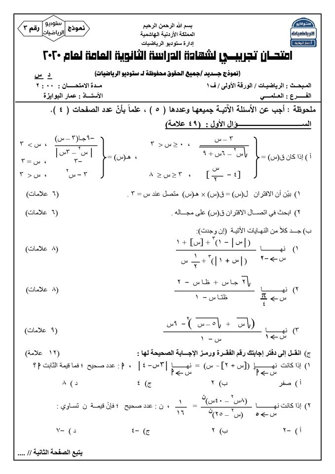 صور امتحان نهائي رياضيات توجيهي علمي فصل اول 2020 مع الاجابات