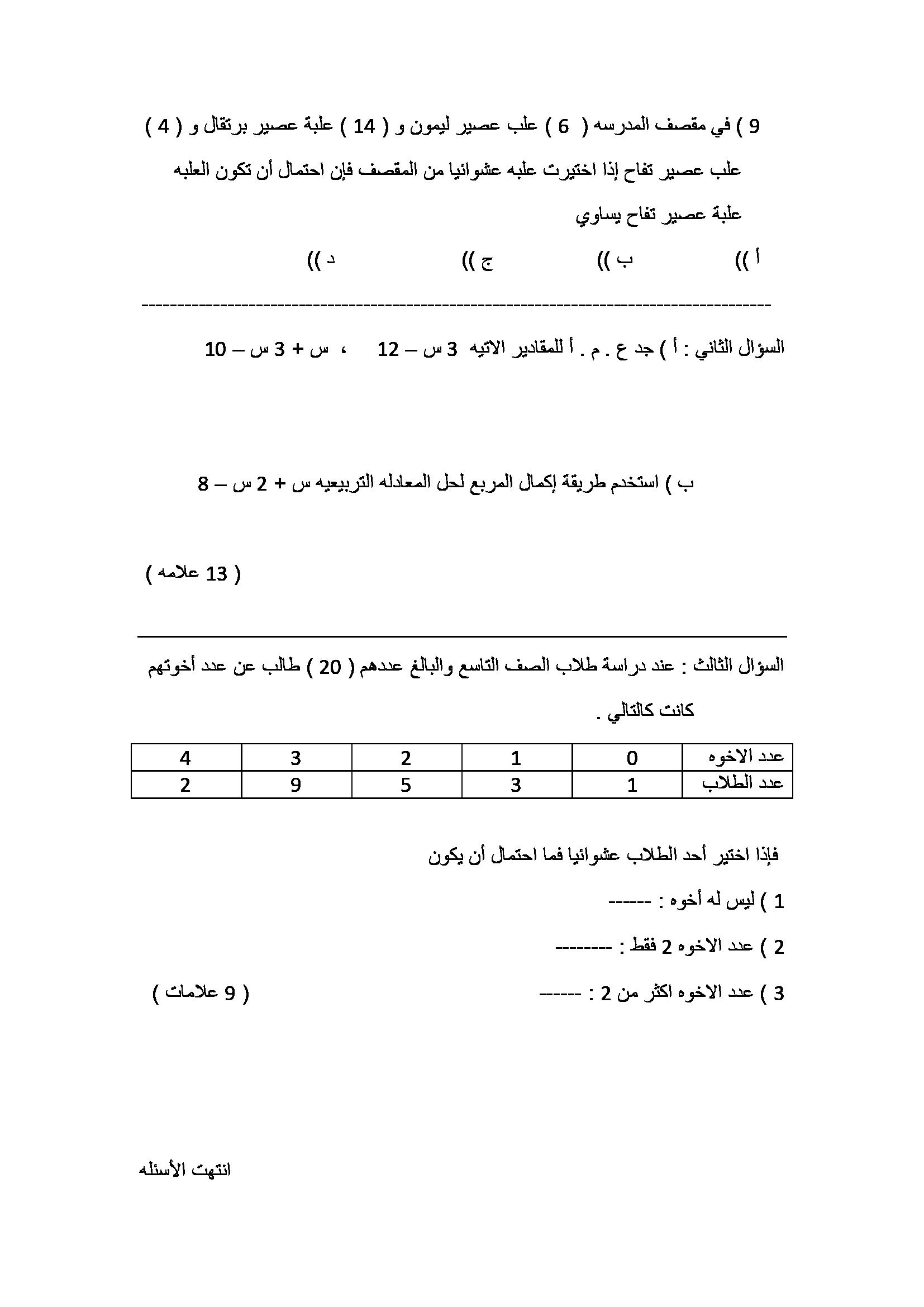 اختبار نهائي لمادة الرياضيات للصف التاسع الفصل الاول 2018