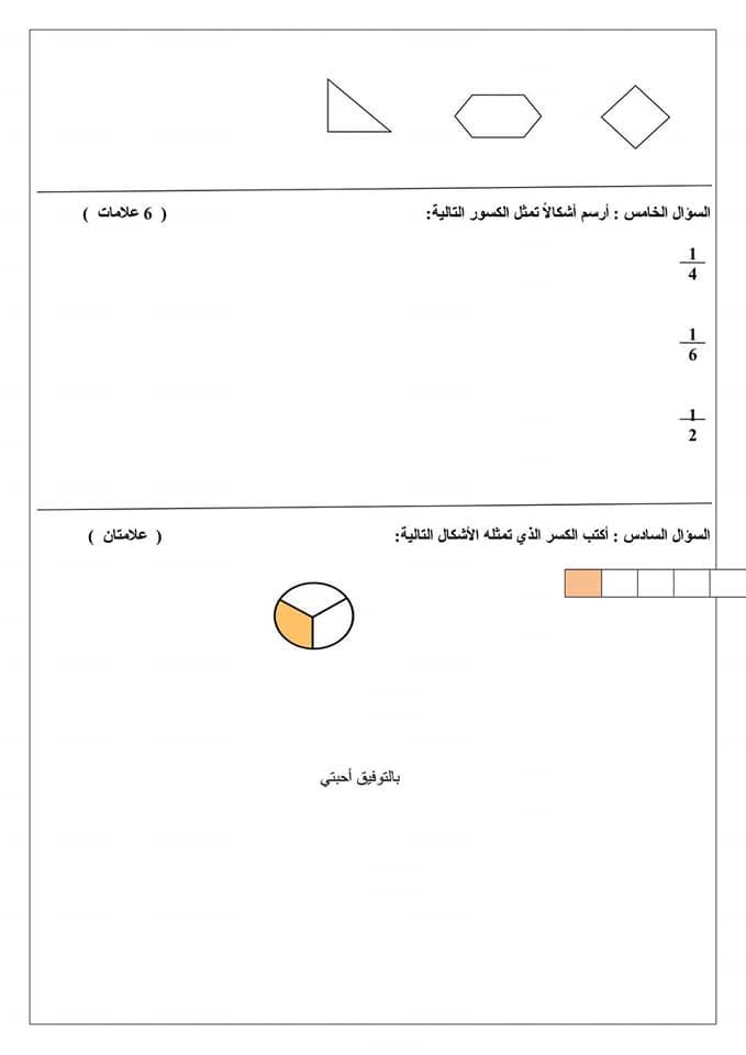 بالصور امتحان الرياضيات النهائي للصف الثاني الفصل الاول 2018