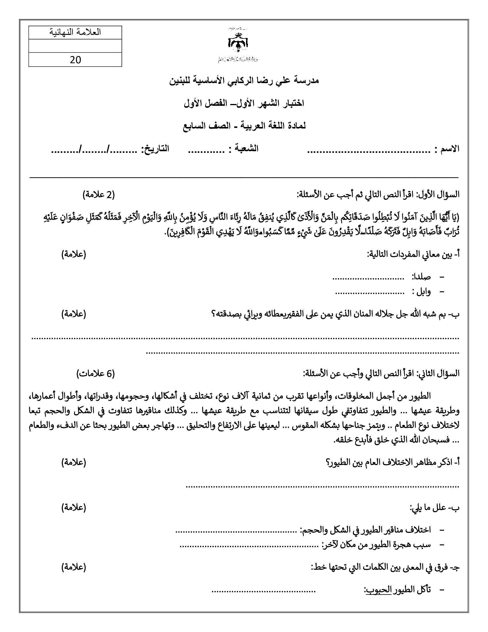 امتحان اللغة العربية الشهر الاول للصف السابع الفصل الاول 2019 الاردن