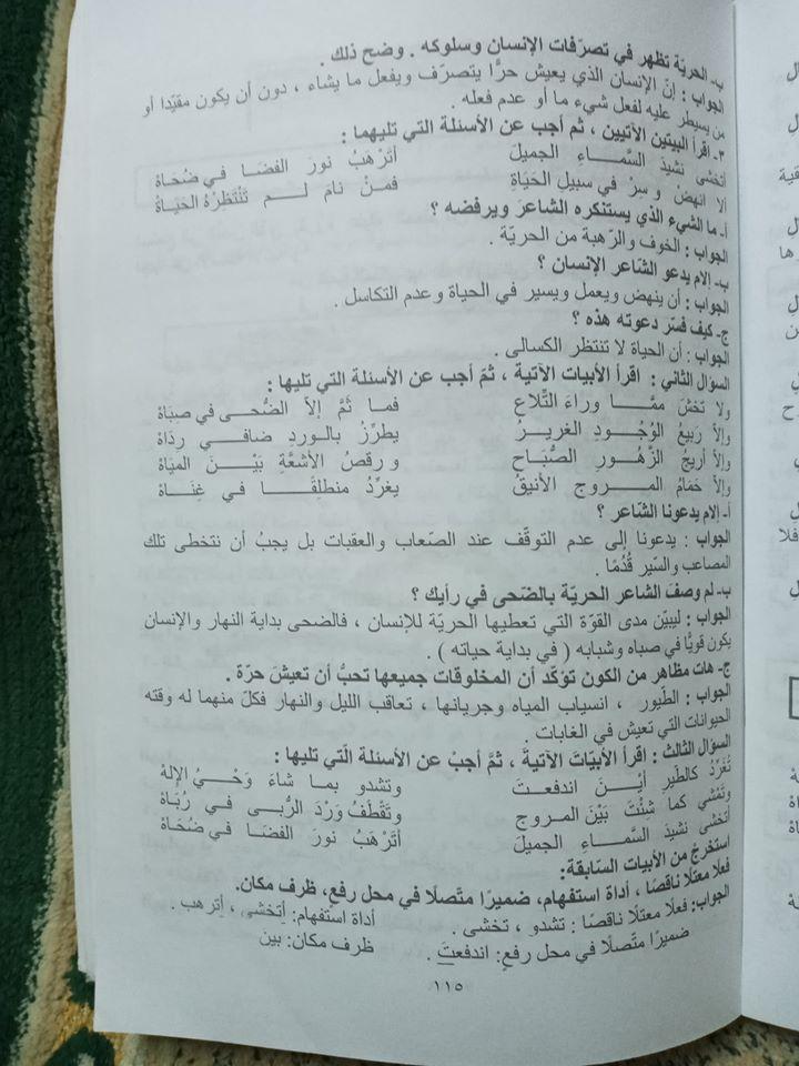 شرح مختارات من قصيدة الطموح للشاعر خليل مطران للصف الثامن الفصل الثاني 2020