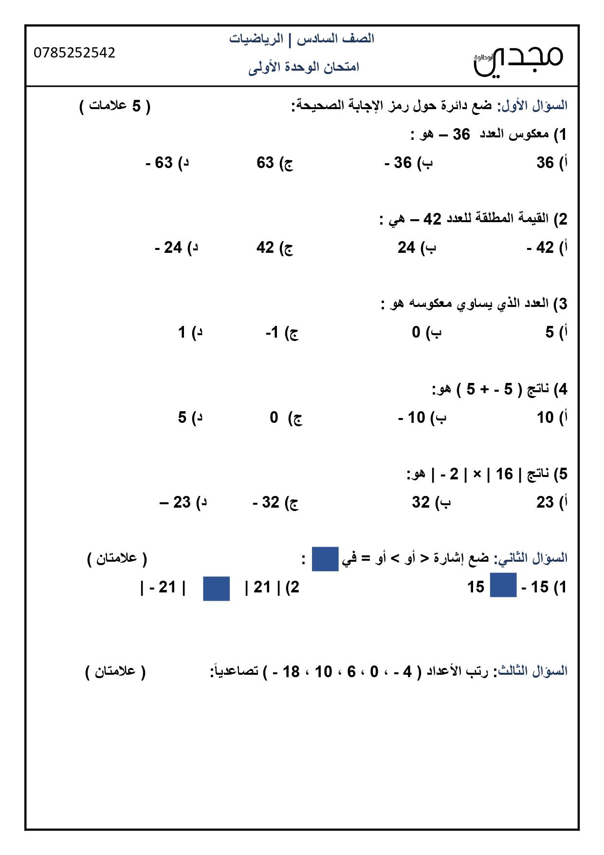MjY1NTg4MQ9898%D8%A7%D9%85%D8%AA%D8%AD%D8%A7%D9%86%20%D8%A7%D9%84%D8%B4%D9%87%D8%B1%20%D8%A7%D9%84%D8%A7%D9%88%D9%84%20%D9%84%D9%85%D8%A7%D8%AF%D8%A9%20%D8%A7%D9%84%D8%B1%D9%8A%D8%A7%D8%B6%D9%8A%D8%A7%D8%AA%20%D9%84%D9%84%D8%B5%D9%81%20%D8%A7%D9%84%D8%B3%D8%A7%D8%AF%D8%B3%20%D8%A7%D9%84%D9%81%D8%B5%D9%84%20%D8%A7%D9%84%D8%A7%D9%88%D9%84%20%D8%A7%D9%84%D9%88%D8%AD%D8%AF%D8%A9%20%D8%A7%D9%84%D8%A7%D9%88%D9%84%D9%89%202021-0001