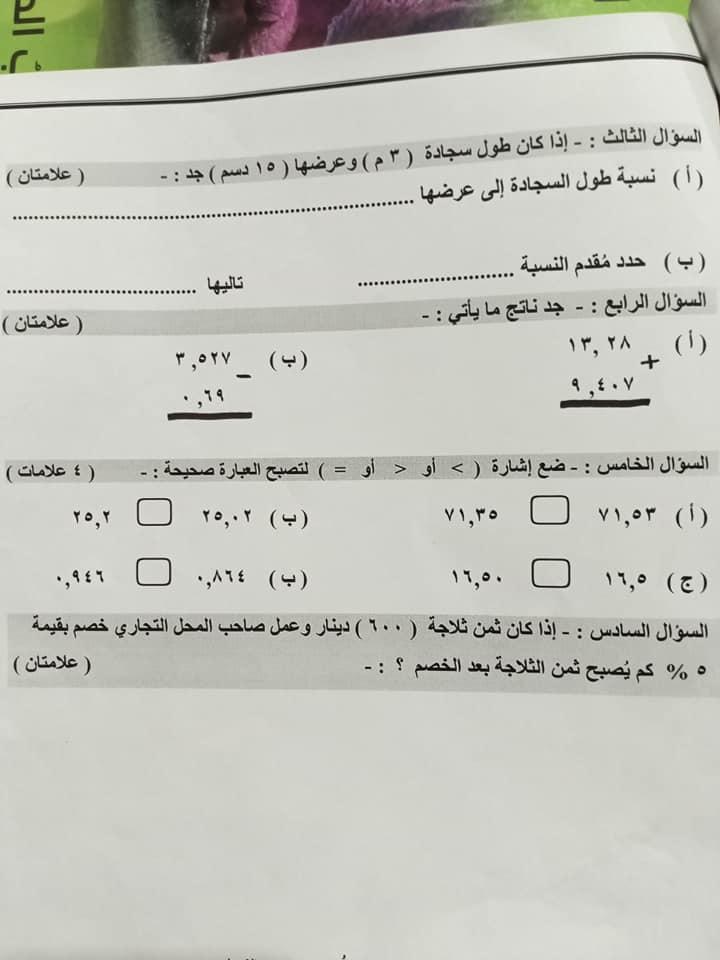 صور امتحان رياضيات شهر اول للصف الخامس الفصل الثاني 2020