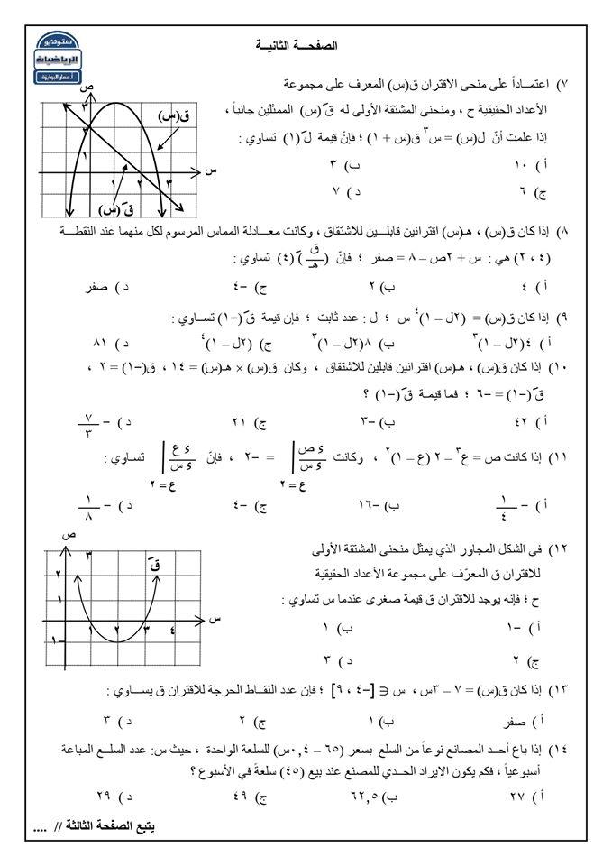 صور امتحان نهائي رياضيات للتوجيهي الادبي الفصل الاول 2019 مع الاجابات