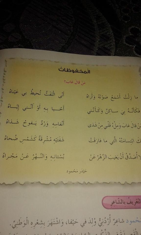 شرح قصيدة من قال غاب للشاعر حيدر محمود الصف الخامس الفصل الثاني