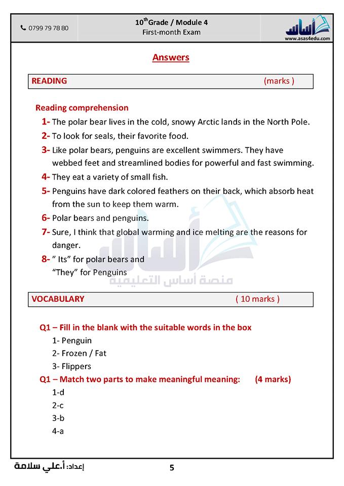 صور امتحان الشهر الاول مادة اللغة الانجليزية للصف العاشر الفصل الثاني 2020 مع الاجابات
