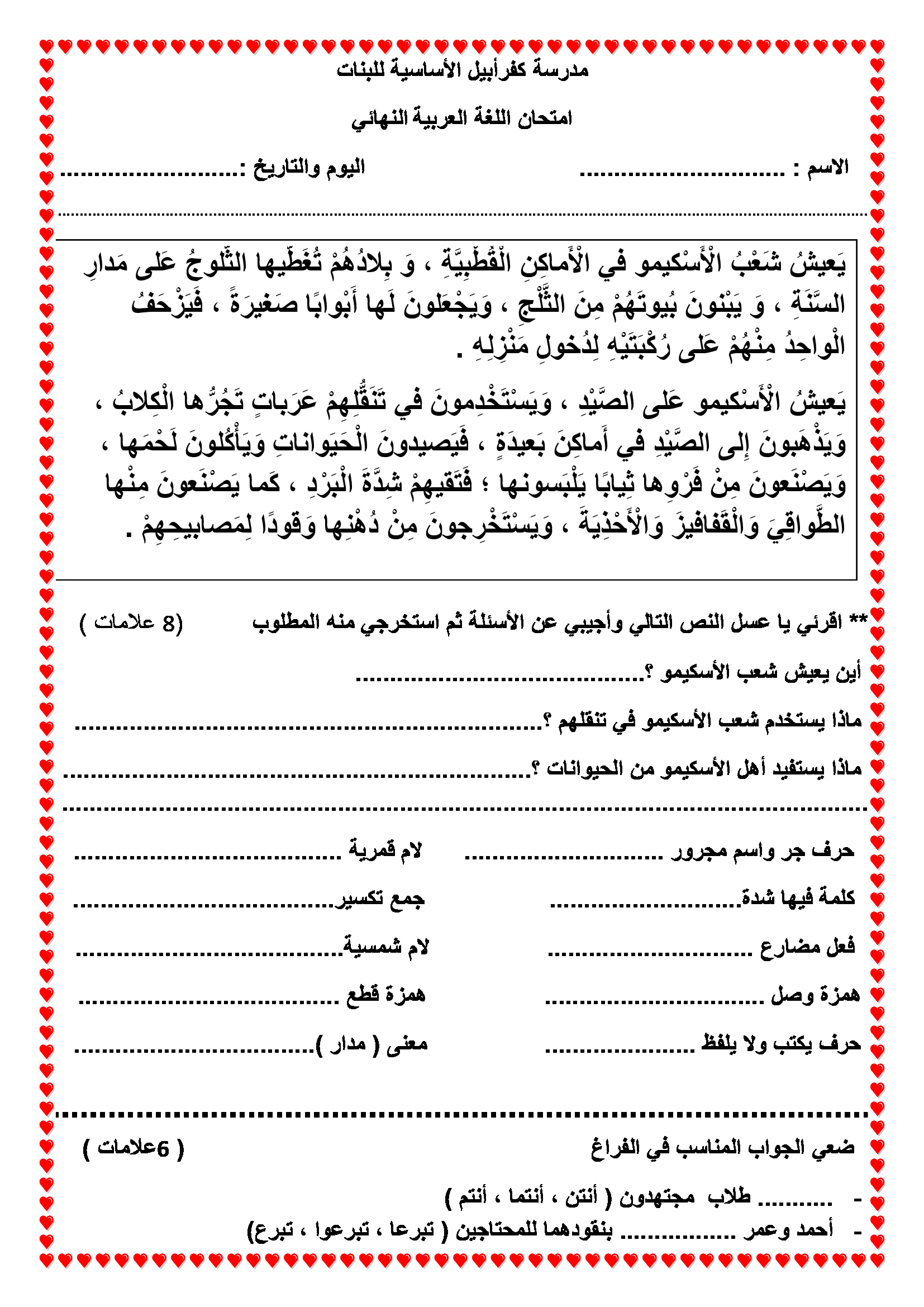 الاختبار النهائي لمادة اللغة العربية للصف الثالث الفصل الثاني 2019