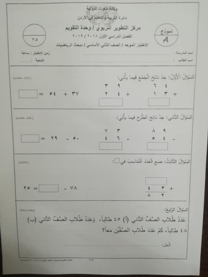 نموذج A وكالة امتحان الرياضيات النهائي للصف الثاني الفصل الاول 2018