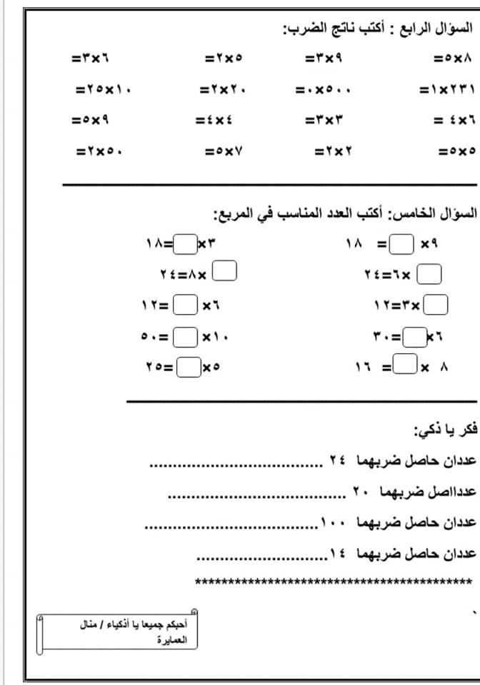 بالصور امتحان الشهر الثاني لمادة الرياضيات للصف الثاني الفصل الثاني 2019