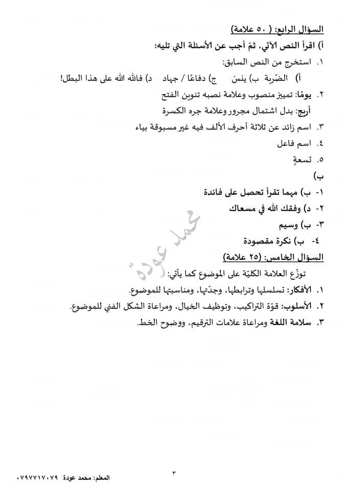 إجابات امتحان مادة اللغة العربية المشتركة شهادة الدراسة الثانوية العامة لعام 2019