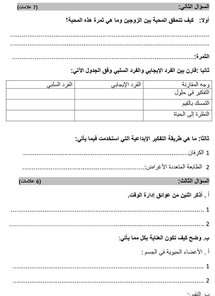 بالصور امتحان الشهر الثاني لمادة العلوم الاسلامية للصف الاول الثانوي الادبي الفصل الاول 2019