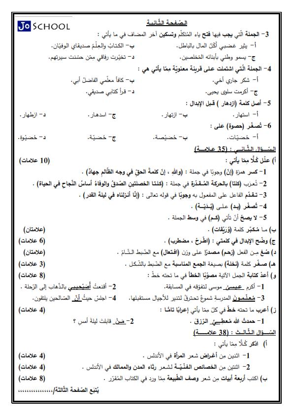 بالصور امتحان اللغة العربية تخصص للصف الثاني الثانوي الادبي الفصل الاول 2020