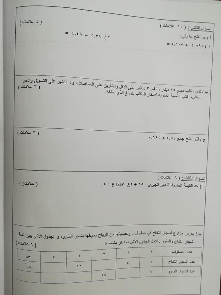 اختبار وكالة نموذج A مادة الرياضيات للصف الخامس الفصل الثاني 2018